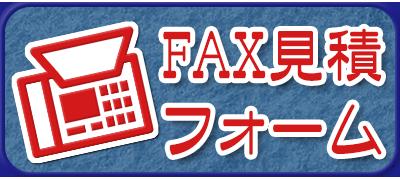 fax見積フォーム