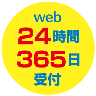 WEB 24時間365日受付