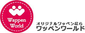 オリジナルワッペン、ユニフォームへの刺繍ならワッペンワールド | 愛知県西尾市